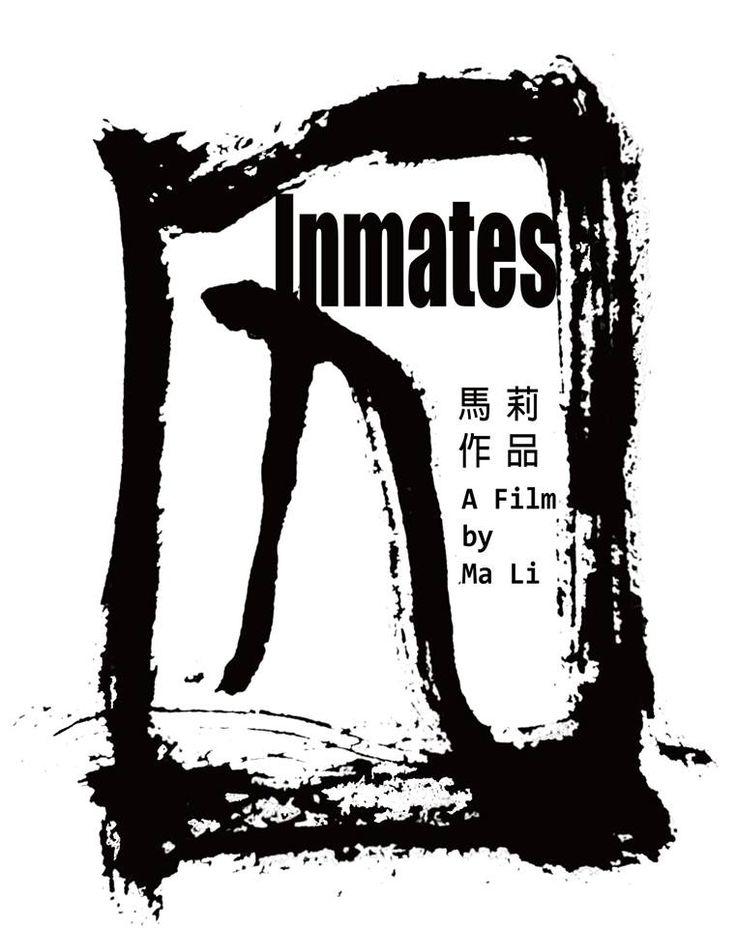 Qiu (Inmates) by Ma Li. Berlinale Forum documentaries.  Poster.