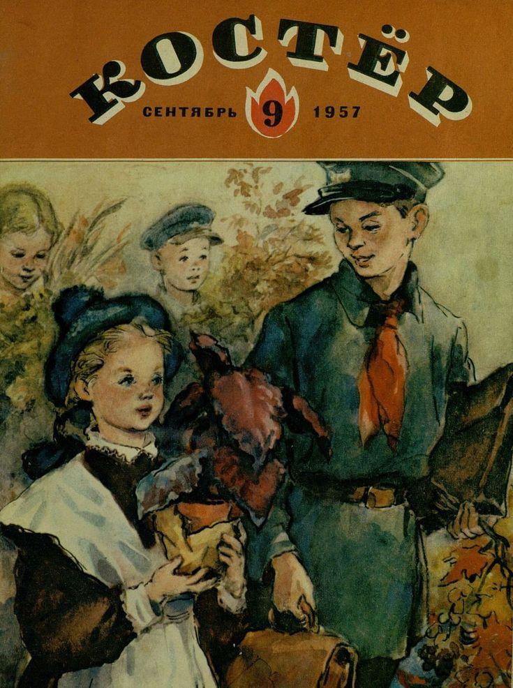 Костер. 1957. № 09: Ежемесячный детский журнал