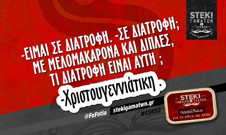 -Ειμαι σε διατροφή @FoFotia - http://stekigamatwn.gr/s3852/