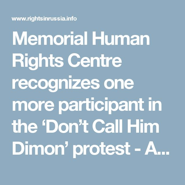 Memorial Human Rights Centre recognizes one more participant in the 'Don't Call Him Dimon' protest - Aleksandr Shpakov – as a political prisoner - Rights in Russia