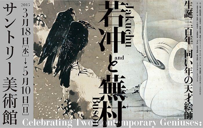 同い年の天才絵師「若冲と蕪村」の展示がはじまるよ   roomie(ルーミー)