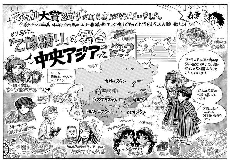 【漫画】「マンガ大賞2014」は森薫『乙嫁語り』に決定 - まんはったん!
