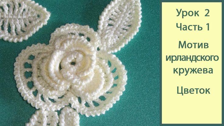 Ирландское кружево крючком. Видео Урок 2 Часть 1_цветок. Crochet irish l...