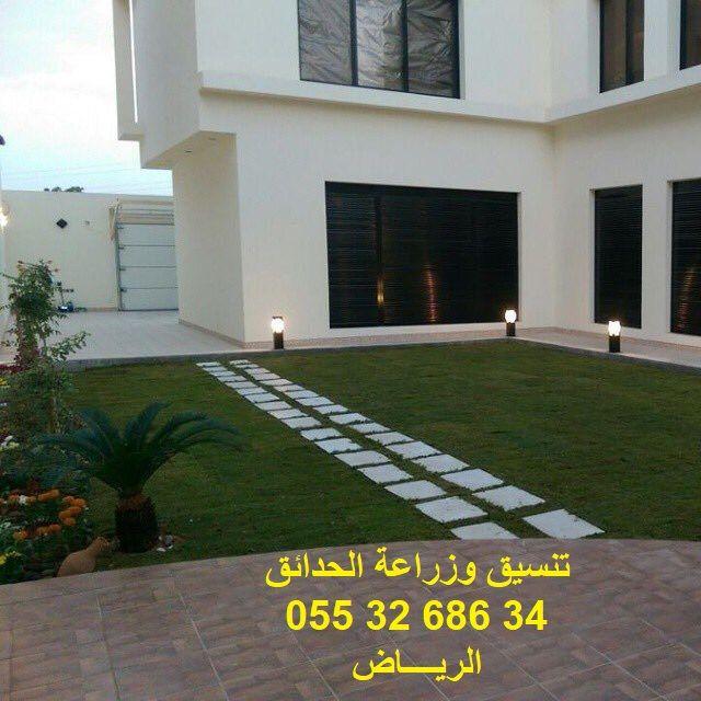 تصميم حدائق تنسيق حدائق منزلية تزيين الاشجار تنفيذ أعمال وعقود صيانه تنسيق وزراعة الحدائق الرياض تنفيذ الحدائق تن Home Design Living Room House Design Backyard