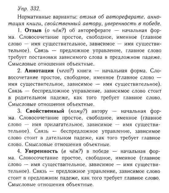 10 скачать языку класс pdf по решебник русскому