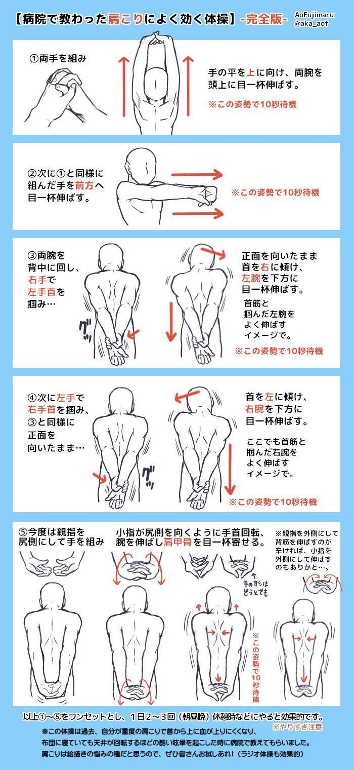 【完全保存版】覚えておきたい!肩こりによく効く体操方法が参考になる 2015年1月4日 21:05 feely  /  hzm