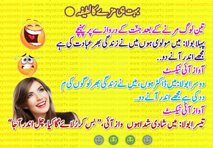 Urdujoke 3 log shadi ke baad jannat ke darwaze par gaye myvoicetv