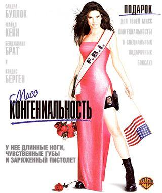Мисс Конгениальность 1 (2000 - 2001) http://www.yourussian.ru/180290/мисс-конгениальность-1-2000-2001/   Действие фильма начинается в 1982 году в Нью-Джерси. Девочка-очкарик вступается за одноклассника и задает трепку местному хулигану. Прошли годы. И девочка Грэйси стала агентом ФБР. Ее направляют на конкурс красоты «Мисс Америка», где должен появиться серийный убийца по прозвищу «Гражданин». Грэйси срочно должна стать красавицей, чтобы изнутри, как участница конкурса разоблачить…