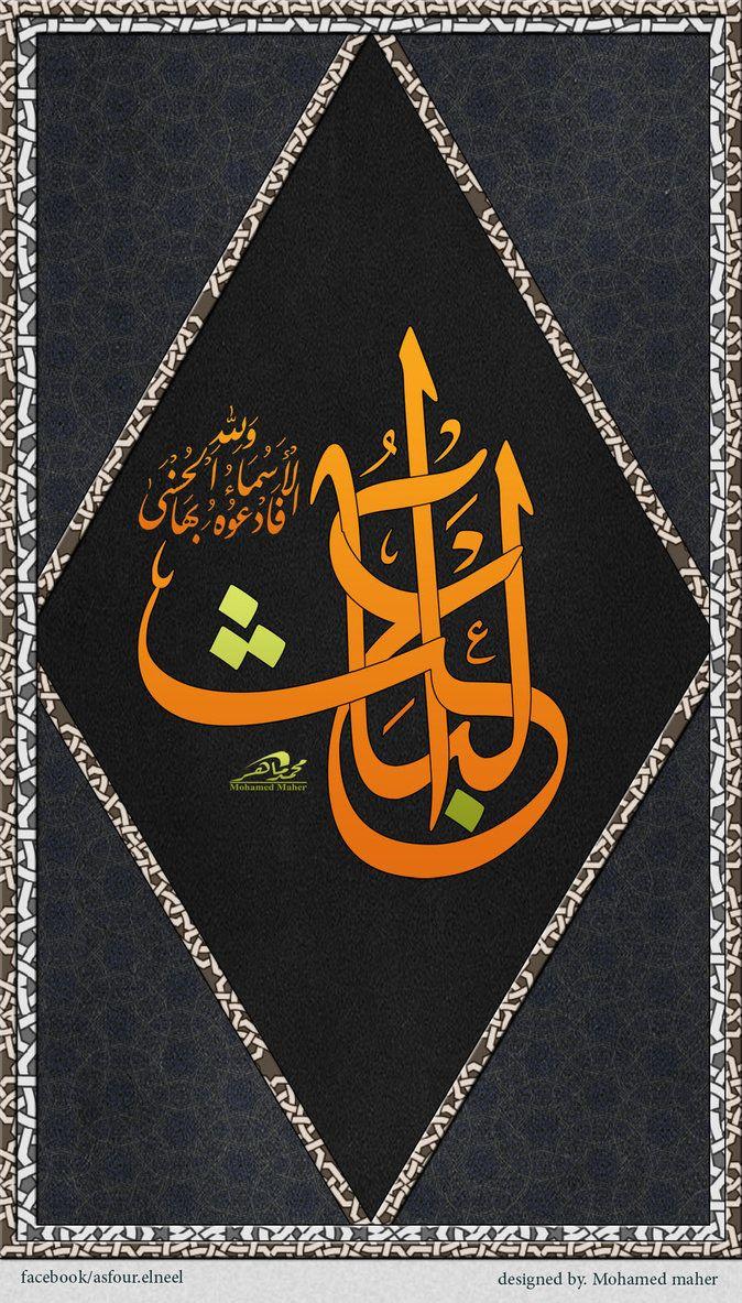 DesertRose/// Allah