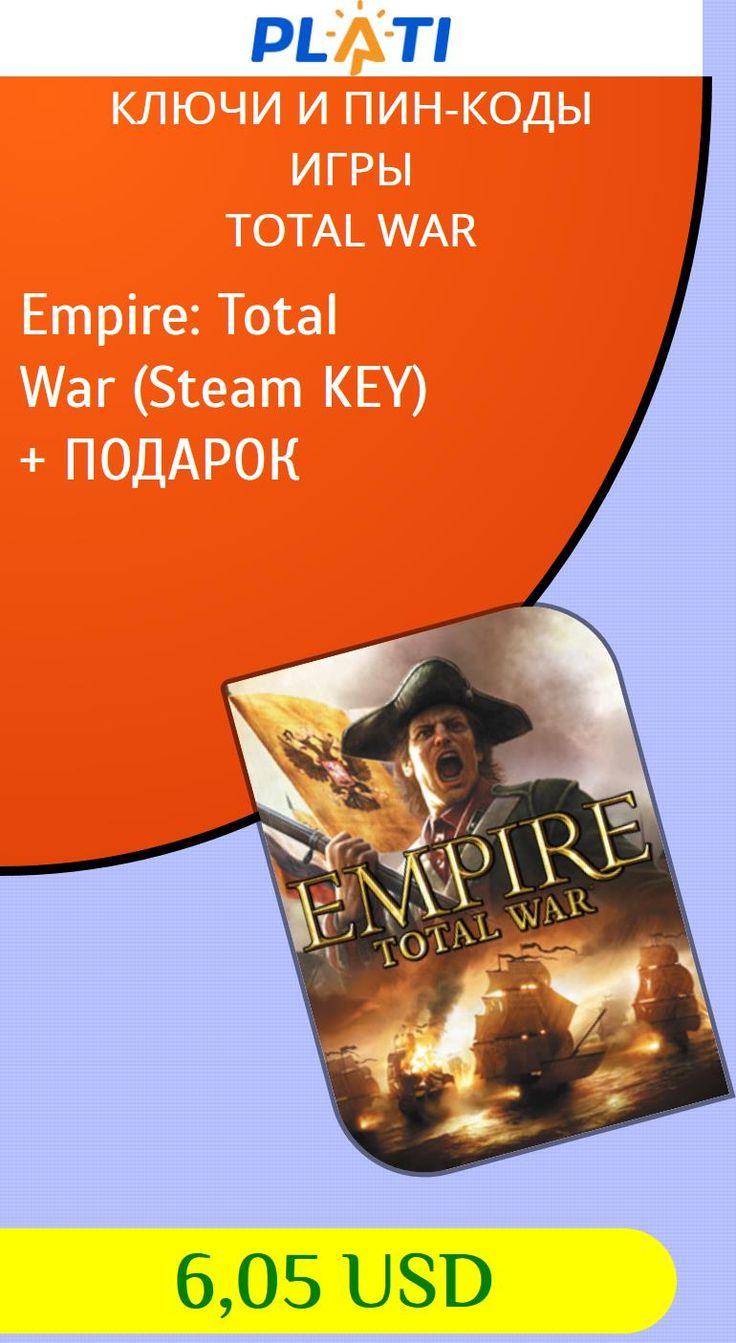 Empire: Total War (Steam KEY)   ПОДАРОК Ключи и пин-коды Игры Total War