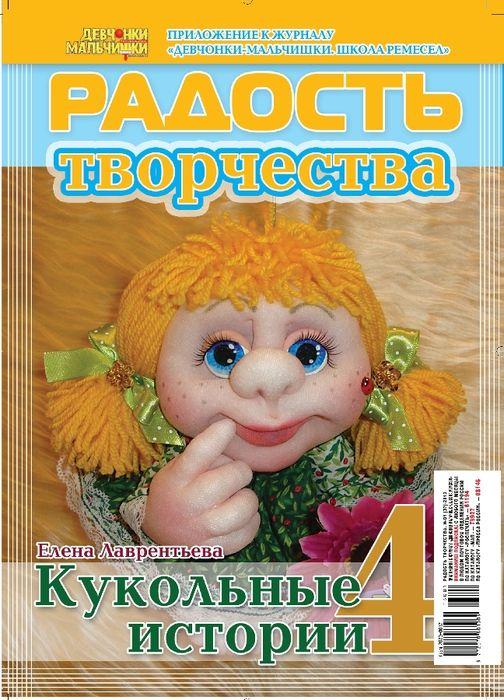Bloquear zhurnala_page000 (504x700, 311kb)