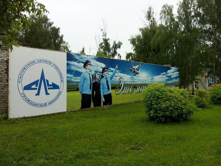 Planeta Hockey Camp 2015 - Excursion at Pilot School Sasovo   15 photos