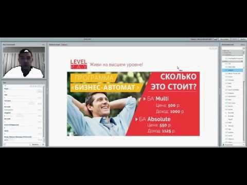 """""""Level Pay"""" 2 й вебинар Всё о Бизнес Автомате и не только"""