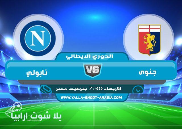 سيتم اضافة الفيديو قبل انطلاق المباراة مباشرة فانتظرونا جنوي نابولي ضمن مؤجلات الجولة الـ 31 من بطولة الدوري الإيطالي الد Genoa Bmw Logo Vehicle Logos