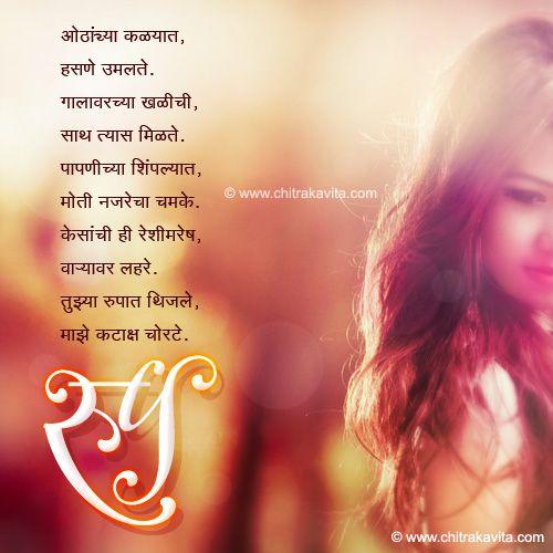 Marathi Kavita - रूप