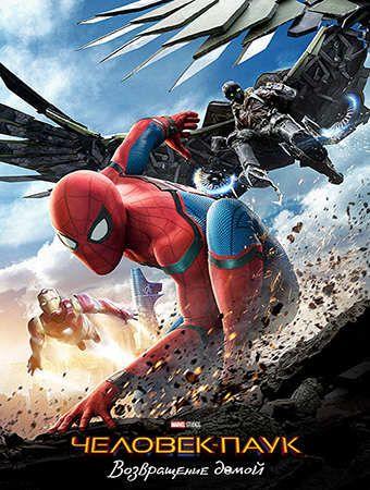 скачать фильм Человек-паук: Возвращение домой (2017)