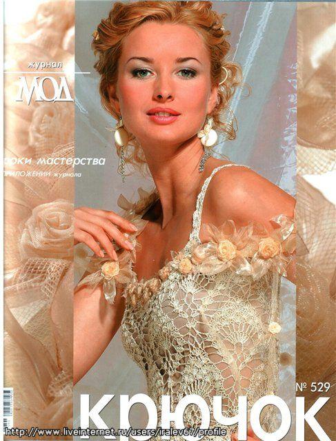 Fashion Magazine Knitting 529, 2009