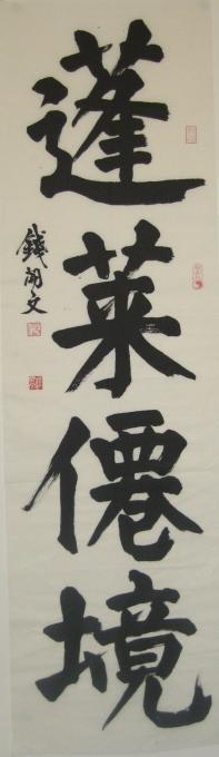 蓬萊僊境  錢開文  http://www.qiankaiwen.hk