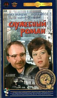 Служебный роман. Office Romance is a Soviet comedy film directed by Eldar Ryazanov. It was filmed at Mosfilm and released in 1977.