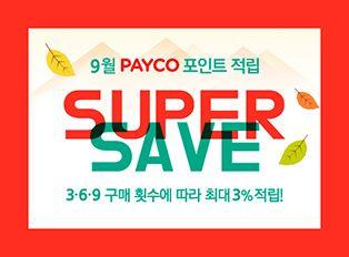 9월 PAYCO 포인트 적립 프로그램