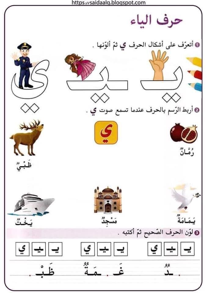 الحروف الهجائية وأشكالها In 2021 Arabic Alphabet For Kids Learn Arabic Alphabet Learning Arabic