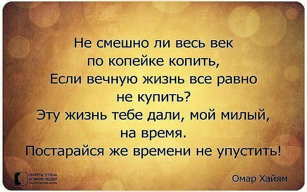 Омар Хайям (73) Одноклассники