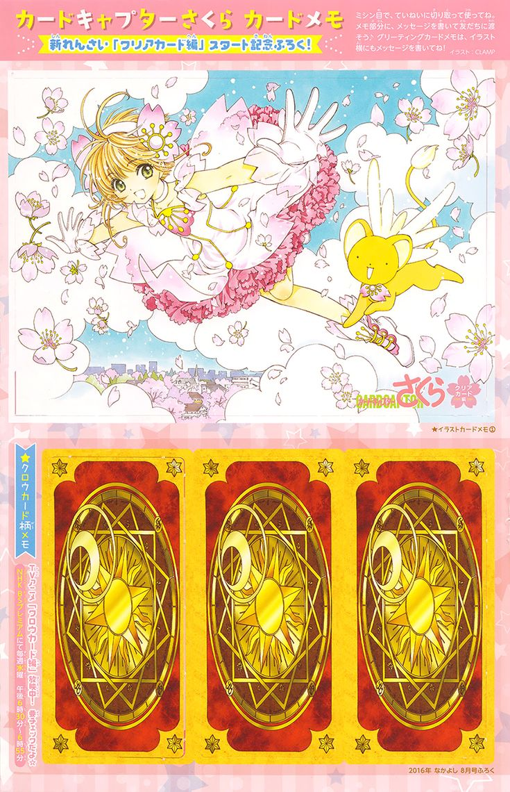 Sakura Card Captor - Clear Card 2 Dangoline no Fansub