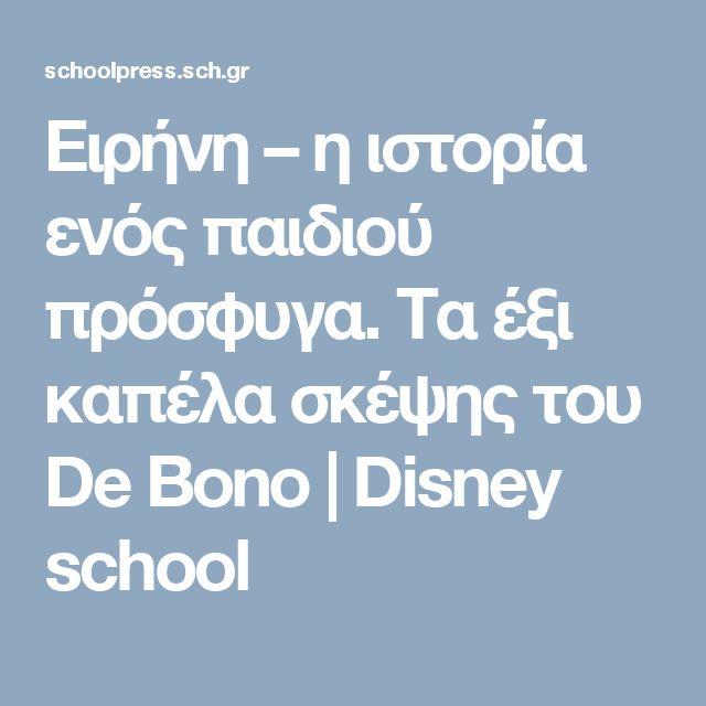 Ειρήνη – η ιστορία ενός παιδιού πρόσφυγα. Τα έξι καπέλα σκέψης του De Bono | Disney school
