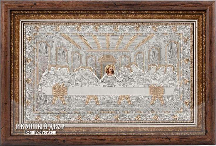 Икона Тайная Вечеря с серебром купить в Украине с доставкой - Иконный Двор