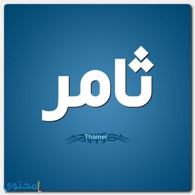 معنى اسم ثامر Thamer وصفات شخصيته معاني الاسماء Thamer اسم ثامر Tech Company Logos Company Logo Vimeo Logo