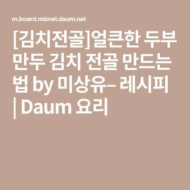[김치전골]얼큰한 두부 만두 김치 전골 만드는 법 by 미상유– 레시피 | Daum 요리