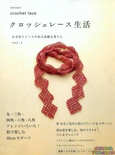 Asahi original - Crochet Lace 2010 - neruse reviste - reviste cu privire la gherghef - meserii țară