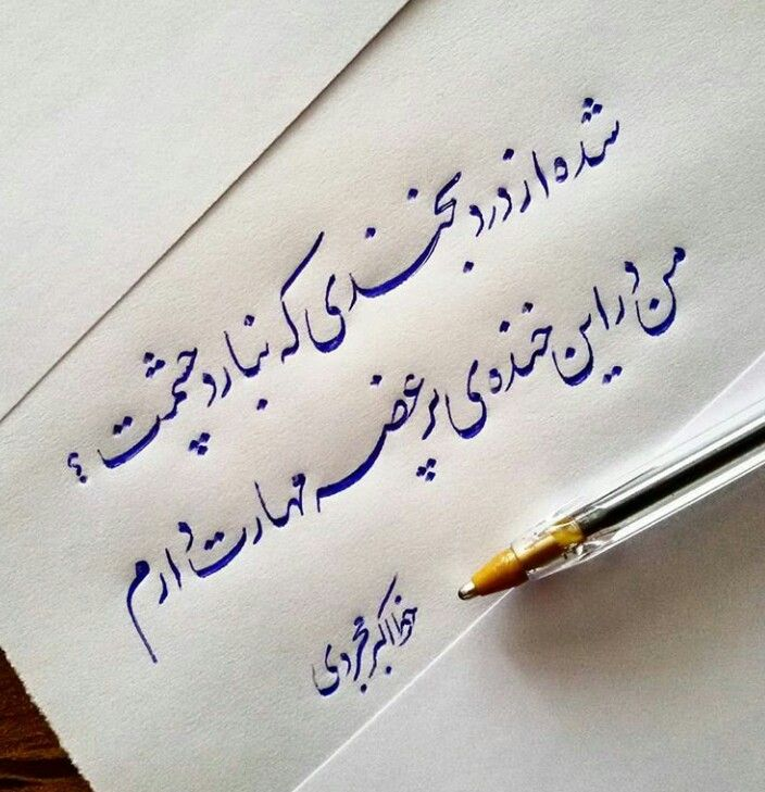 Pin By Hastisalek On شعر Persian Quotes Deep Thought Quotes Persian Poem Calligraphy