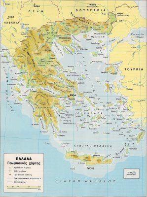 Γεωγραφικός χάρτης Ελλάδας.