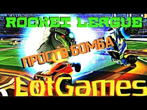 RocketLeague  не игра а бомба