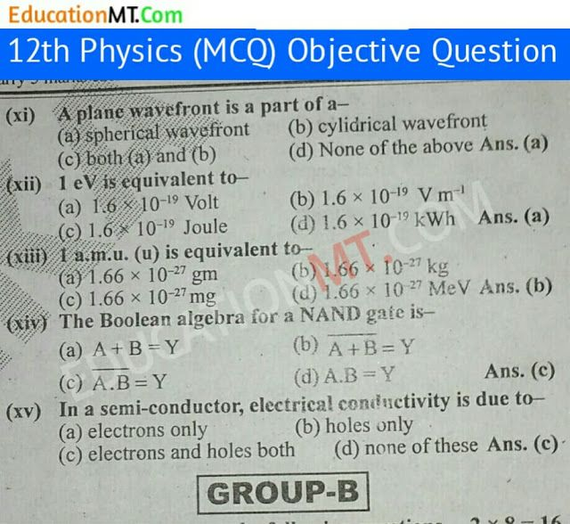 class 12th physics (MCQ) objective questions and answers