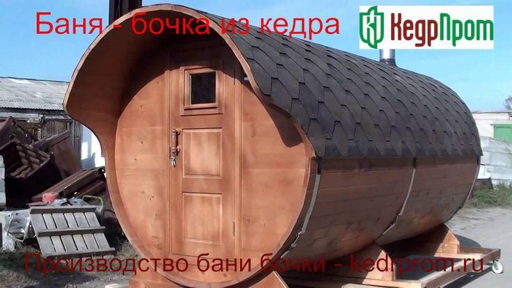Изготовление бани бочки из кедра длиной 4 метра - Кедрпром
