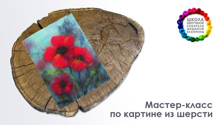 """Шешина Екатерина. Мастер-класс по картине из шерсти """"Маки"""""""