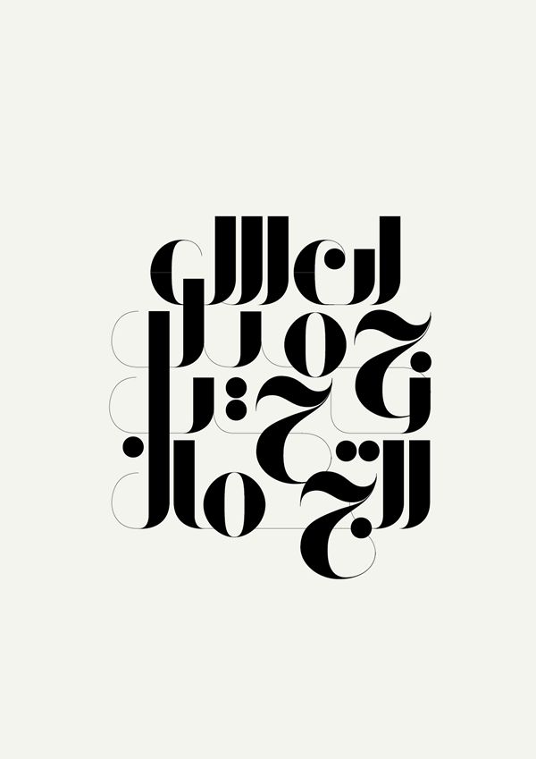 The Arabic Didot on Behance
