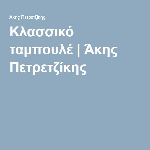 Κλασσικό ταμπουλέ | Άκης Πετρετζίκης