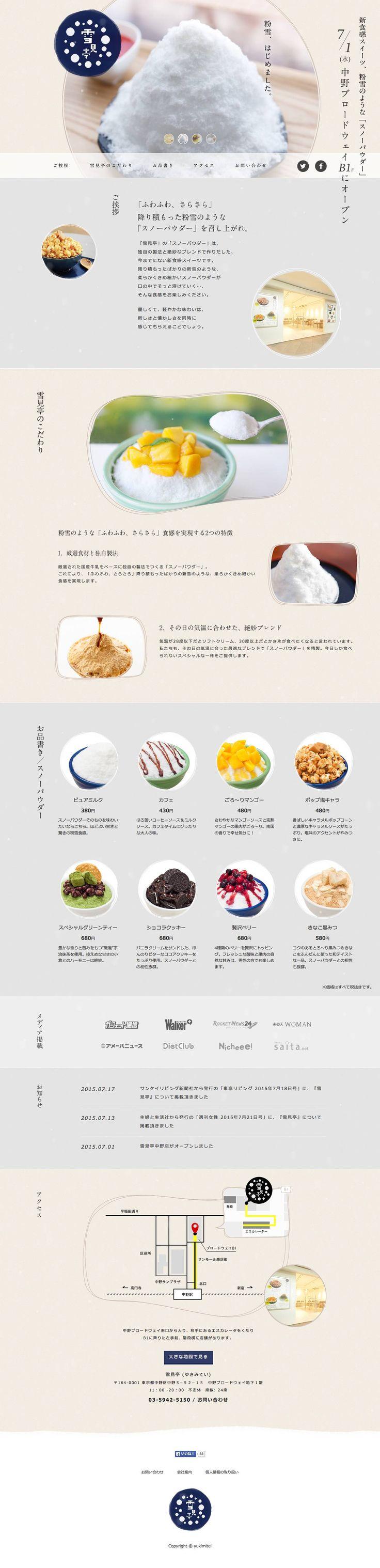 http://yukimitei.jp/