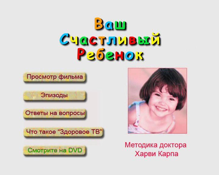 Ваш счастливый ребенок (Методика доктора Харви Карпа) - DVD-5