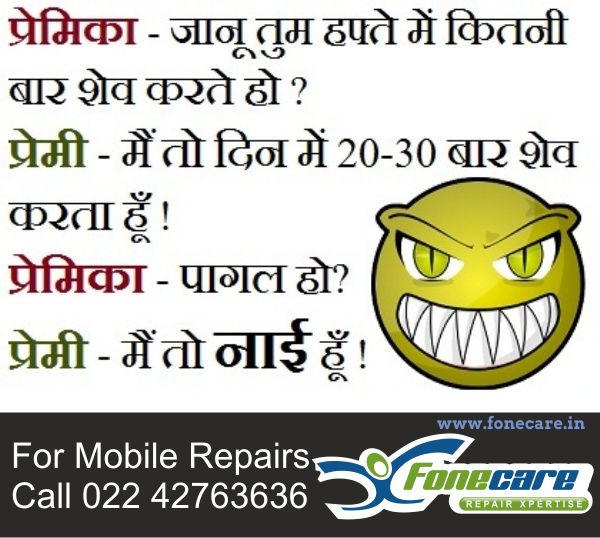 Charming hindi Jokes series. You are going to Have fun