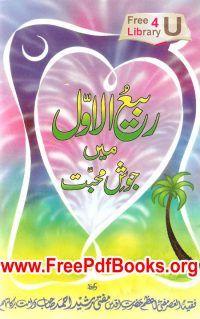 Free Download Rabi-ul-Awwal Main Josh-e-Mohabbat By Mufti Rasheed Ahmad Read Online Rabi-ul-Awwal Main Josh-e-Mohabbat By Mufti Rasheed Ahmad in PDF.