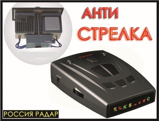 Karadar Car Radar Detector Str535 Icon Display X K Laser Strelka Anti Radar Detector Quality Purely Mobile Camera Detector Radar Sistemas De Alarmas Rusia