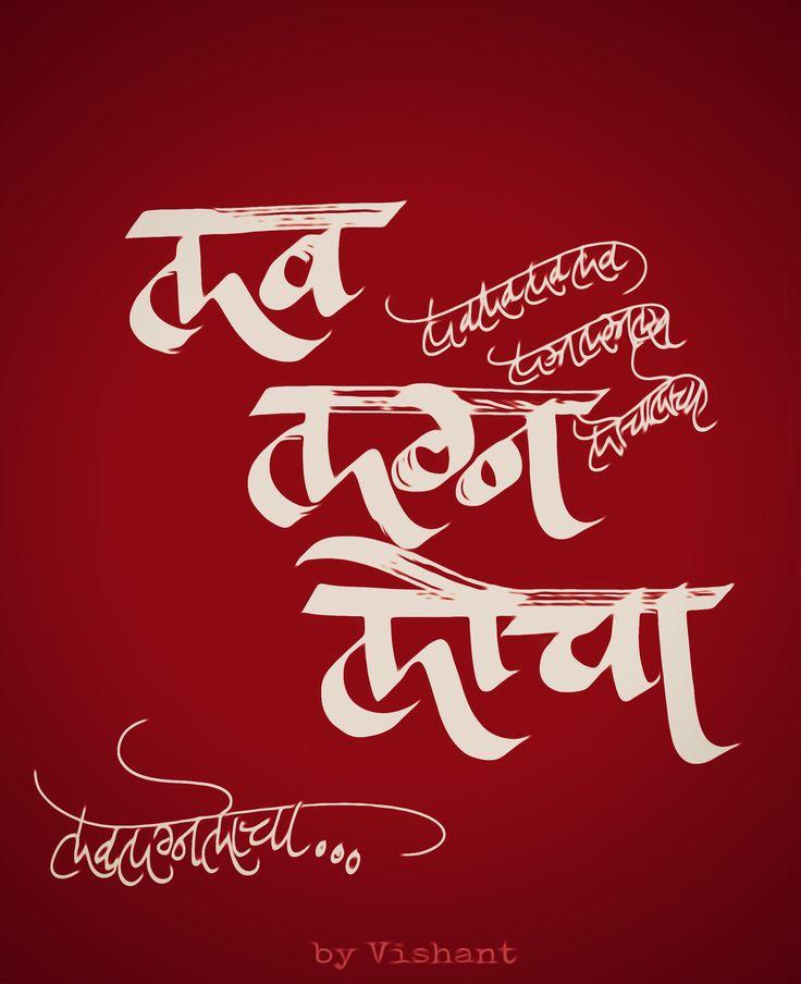 marathi calligraphy calligraphy by vishant chandra