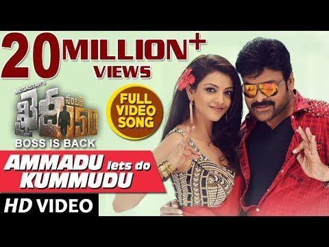 Ammadu Lets Do Kummudu Full Video Song, Khaidi No 150 Movie Song, Telugu Video Song, Telugu Video, Telugu Song, Telugu, Chiranjivi , Video Song, tollywood