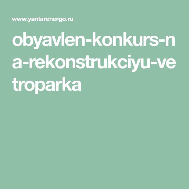 obyavlen-konkurs-na-rekonstrukciyu-vetroparka