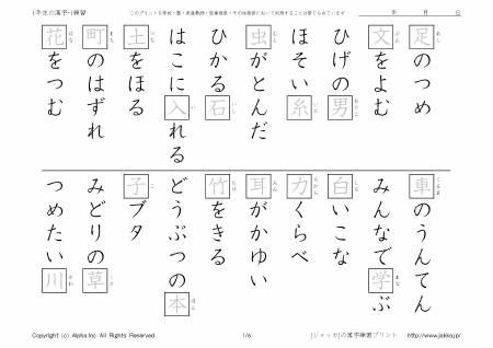 First grade kanji drill -1 - -P01 06 practice Learning Japanese - hiragana alphabet chart