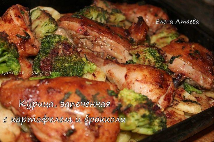 Курица с картофелем и брокколи | Дамская Сумочка